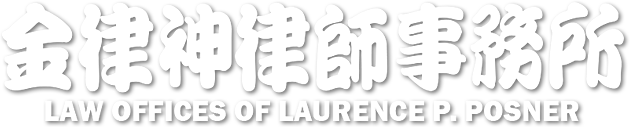 Law Offices of Laurence P. Posner